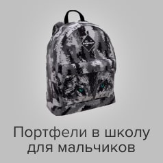 5d0347f0dc17 Детские портфели для дошколят; Школьные рюкзаки для мальчиков; Ранец ...