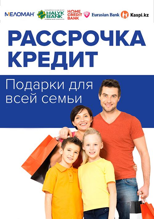 каспий банк павлодар кредиты